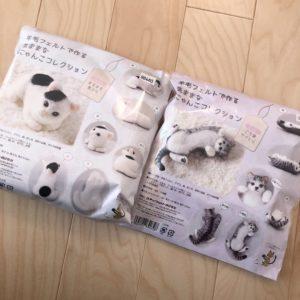 手芸ナカムラさんの手芸キット、羊毛フェルトで作る気ままなにゃんこコレクション